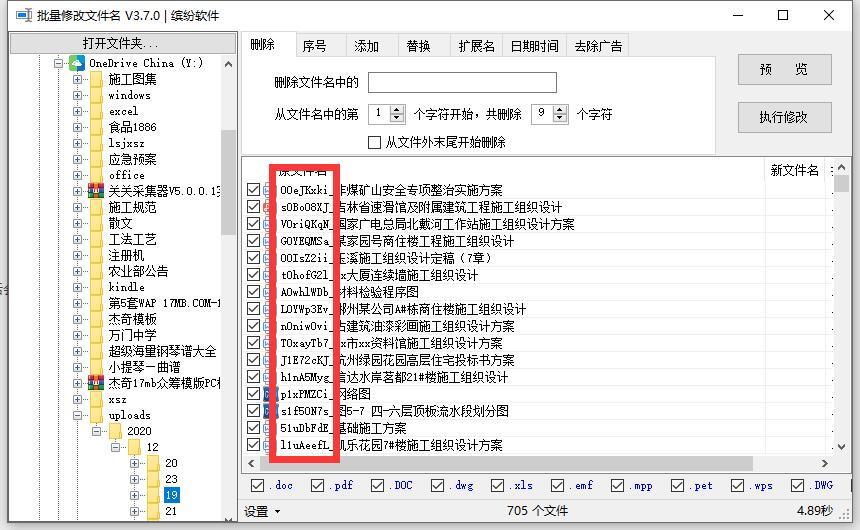 批量修改文件名工具:修改OneDrive /SharePoint文件名