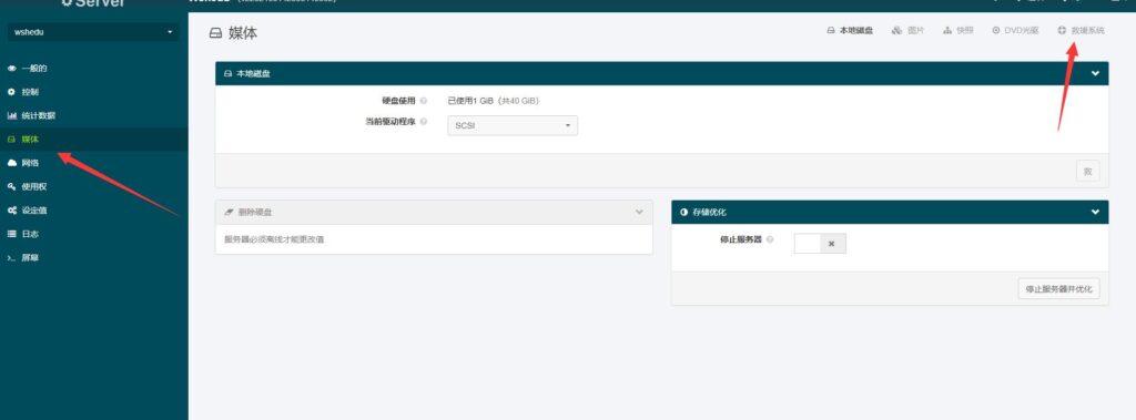 netcup VPS 控制面板中文详解