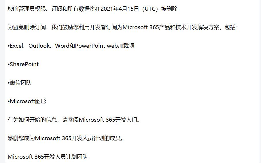 Microsoft365 玄学续订大致可以解决的办法