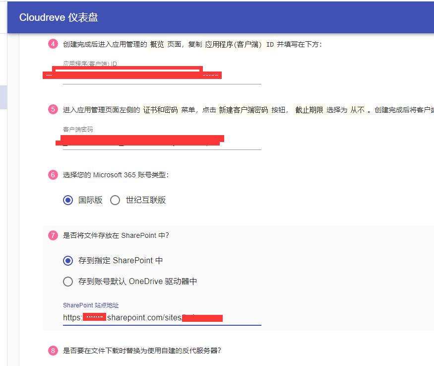 cloudreve 3.3支持SharePoint配置