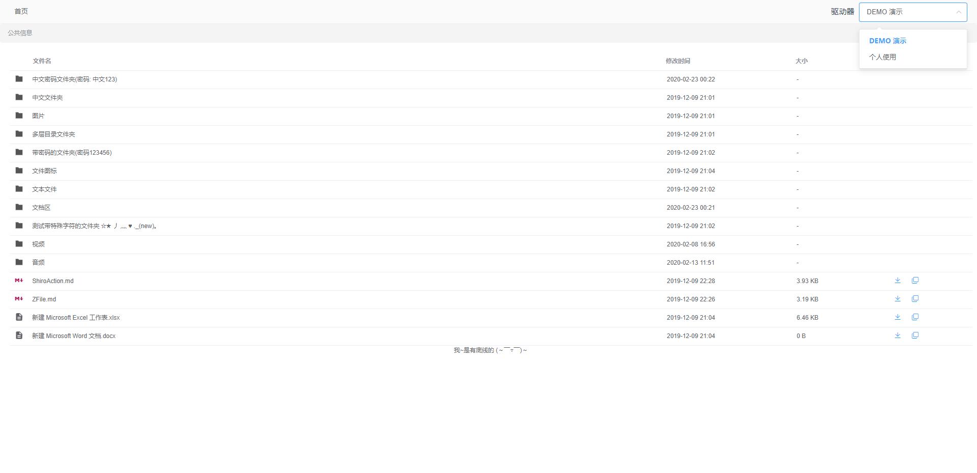 ZFILE 3.0 版发布,加载速度大幅优化