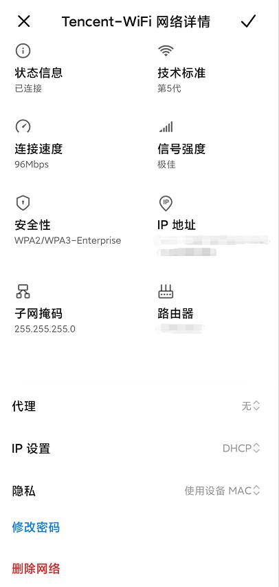 小米 MIUI 12.0.2  Android 系统中接入 DNSPOD  Public DNS