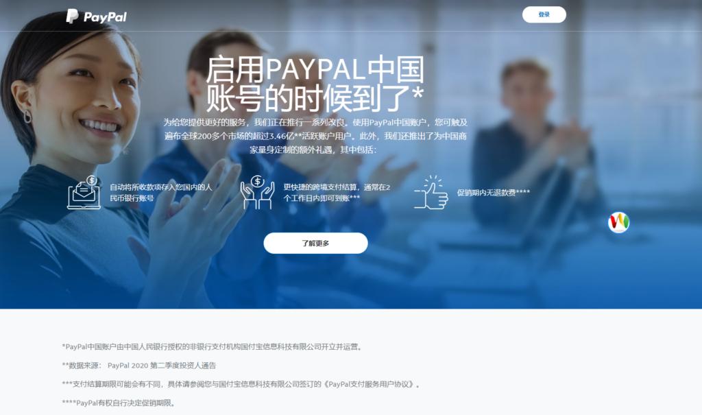 paypal中国官网正式入驻中国国内(国付宝资质)