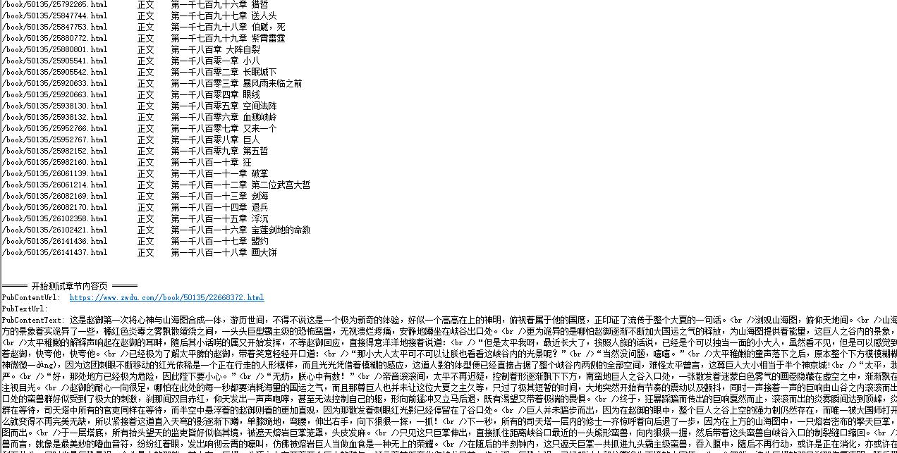 关关3.5 采集器杰奇 小说规则:zwdu