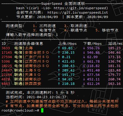 CrownCloud5刀月付AMD Ryzen 5950×2核心性能小鸡评测 (转)