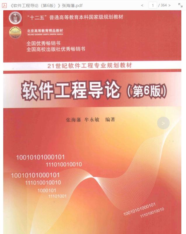 《软件工程导论(第6版)》张海藩