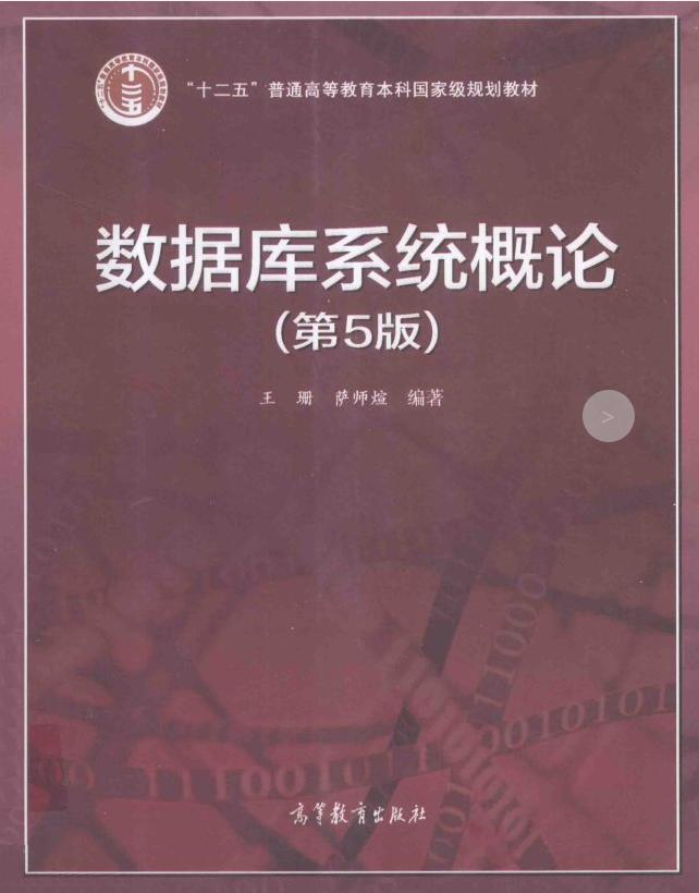 《数据库系统概论-第5版(王珊,萨师煊)》 +PPT下载