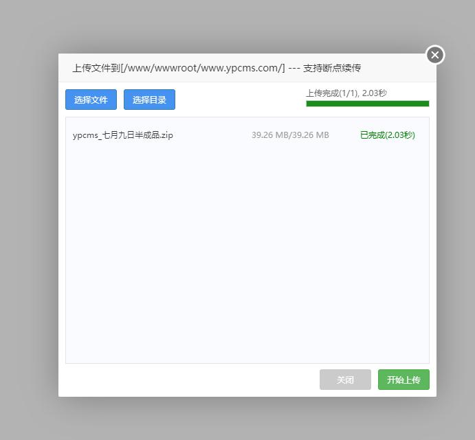 宝塔安装一品网络YPCMS 安装教程(初级)