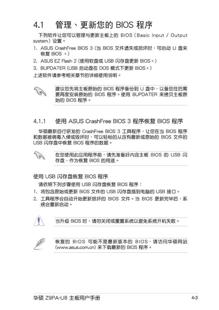 华硕Z9PA-U8主板 管理、更新您的 BIOS程序