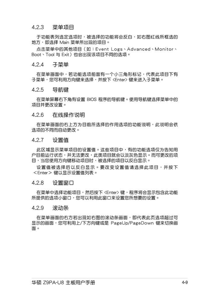 华硕Z9PA-U8主板   BIOS程序设置
