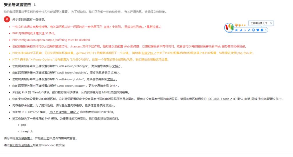 宝塔面板安装nextcloud php7.4原生差的组件