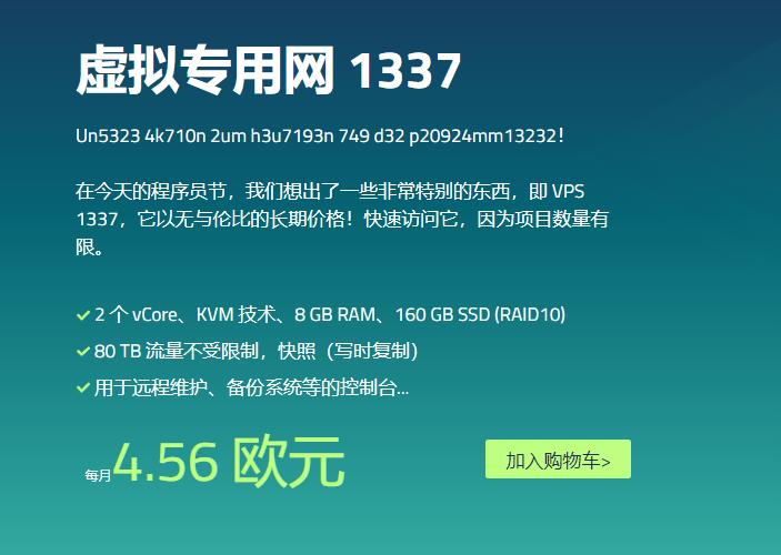 netcup KVM :2C8G160GB 80 TB 流量