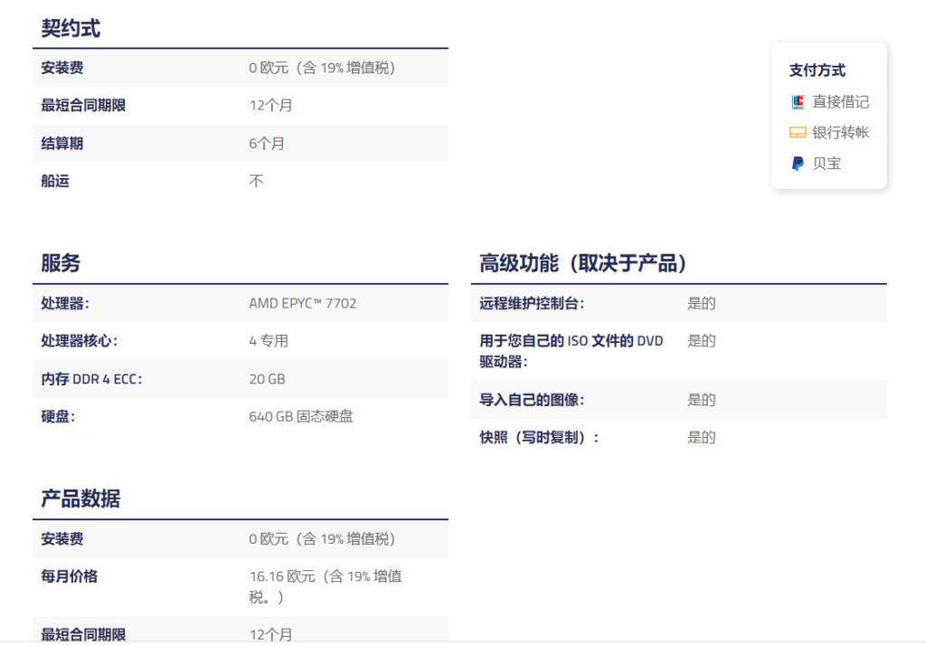 netcup有RS活动了,16.16 欧元4核20G内存640G硬盘120T流量