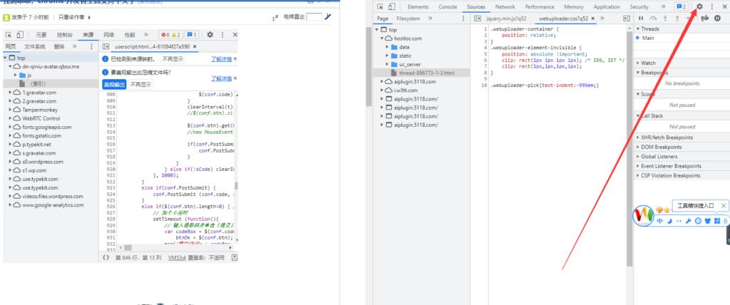 chrome 开发者工具支持中文