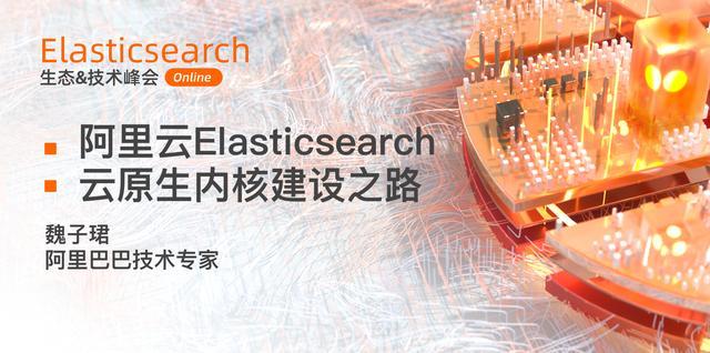 阿里云 Elasticsearch 云原生内核