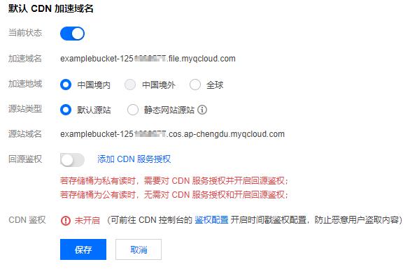 对象存储开启cdn加速,然后网站怎么设置?